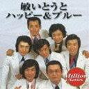 【20%OFF】[CD] 敏いとうとハッピー&ブルー/ミリオンシリーズ: 敏いとうとハッピー&ブルー