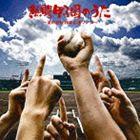 (オムニバス) 熱闘甲子園のうた〜夏の高校野球応援ソング [CD]