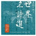 柄本明(朗読) / 永遠に残したい日本の詩歌大全集 10: 名訳で聴く 世界名詩選 [CD]