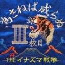 【20%OFF】[CD] THEイナズマ戦隊/為さねば成らぬIII枚目