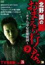 北野誠のおまえら行くな。 〜ボクらは心霊探偵団〜 GEAR2nd TV完全版 Vol.3 [DVD]