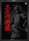 [DVD] 大魔神逆襲 デジタル・リマスター版