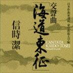 [CD] 信時潔:交聲曲 海道東征 他(ハイブリッドCD)