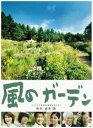 【25%OFF】[DVD] 風のガーデン DVD-BOX