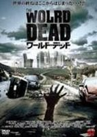 [DVD] ワールド・デッド