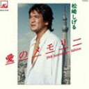 松崎しげる / 愛のメモリー 35th Anniversary Edition(発売35周年 アニバーサリーエディション) [CD]