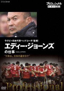 [DVD] プロフェッショナル 仕事の流儀 ラグビー日本代表ヘッドコーチ(監督) エディー・ジョーンズの仕事 日本は、日本の道を行け
