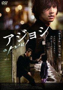 [DVD] アジョシ スペシャル・エディション