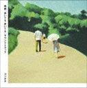 [CD] ゴンチチ/映画 歩いても 歩いても サウンドトラック