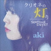 [CD] aki/クリオネの灯り/Starting Days!!