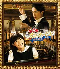 【27%OFF】[Blu-ray] 【スペシャるプライス】 のだめカンタービレ 最終楽章 前編