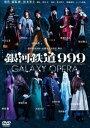 銀河鉄道999 40周年記念作品 舞台「銀河鉄道999」-GALAXY OPERA- [DVD]