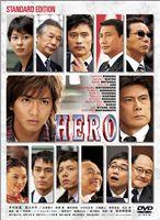 [DVD] HERO 劇場版 スタンダード・エディション