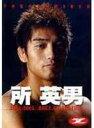 所英男 [DVD]