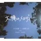 今井美樹×小渕健太郎 with 布袋寅泰+黒田俊介 / 太陽のメロディー [CD]