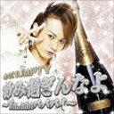 【21%OFF】[CD] あのHUMPTY/飲み過ぎんなよ〜Yaaaah バババイ〜(CD+DVD)