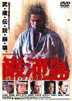 [DVD] 巌流島 GANRYUJIMA