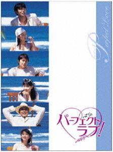 パーフェクトラブ! DVD-BOX [DVD]