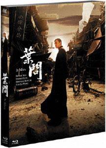 【25%OFF】[Blu-ray] イップ・マン 序章&葉問 ブルーレイ ツインパック