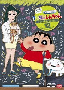 クレヨンしんちゃん TV版傑作選 第11期シリーズ 12 シロのお散歩ともだちだゾ [DVD]