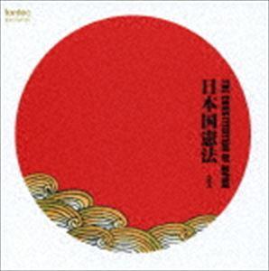 佐藤慶(朗読) / 日本国憲法-全文 [CD]
