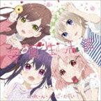 学園生活部 / ふ・れ・ん・ど・し・た・い(通常盤) [CD]