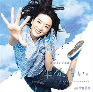 菅野祐悟(音楽) / 連続テレビ小説 半分、青い。 オリジナル・サウンドトラック(Blu-specCD2) [CD]