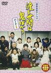 渡る世間は鬼ばかり パート1 DVD BOXIII [DVD]