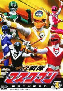 光戦隊マスクマン VOL.4 [DVD]
