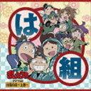 [CD] (ドラマCD) 忍たま乱太郎 ドラマCD は組の段〜上巻〜