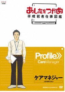 あしたをつかめ 平成若者仕事図鑑 第五期 ケアマネージャー 人生を支えたい [DVD]