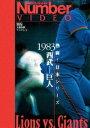 Number VIDEO 熱闘!日本シリーズ 1983 西武-巨人 [DVD]