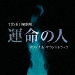 [CD] (オリジナル・サウンドトラック) TBS系 日曜劇場 運命の人 オリジナル・サウンドトラック