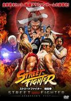 ストリートファイター 暗殺拳 [DVD]