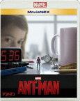 アントマン MovieNEX(期間限定盤) [Blu-ray]