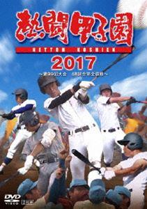 熱闘甲子園 2017 第99回大会 [DVD]