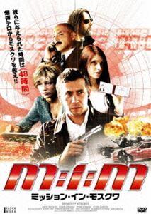 【25%OFF】[DVD] ミッション・イン・モスクワ