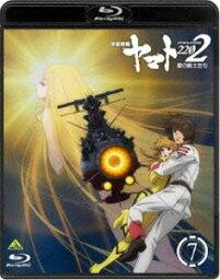 宇宙戦艦ヤマト2202 愛の戦士たち 7(通常版)