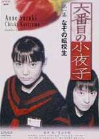 [DVD] 六番目の小夜子 第一集 なぞの転校生