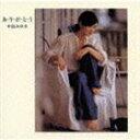 [CD] 中島みゆき/あ・り・が・と・う(初回生産限定盤)