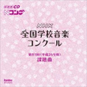 第81回(平成26年度) NHK全国学校音楽コンクール課題曲 [CD]