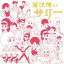 アニメ・ミュージック・カプセル 魔法使いサリー [CD]