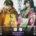 【20%OFF】[CD] (ドラマCD) 遙かなる時空の中で ~八葉抄~ キャラクターコレクションIII -白...