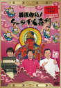 着信御礼!ケータイ大喜利 2005〜2010年セレクション [DVD]