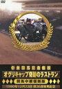 【25%OFF】[DVD] 中央競馬黄金伝説 ~オグリキャップ奇跡のラストラン~