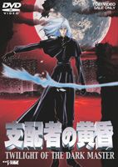 [DVD] 支配者の黄昏 TWILIGHT OF THE DARK MASTER