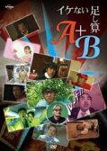 [DVD] イケない足し算 A+B