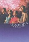 ラストプレゼント 娘と生きる最後の夏 DVD-BOX [DVD]