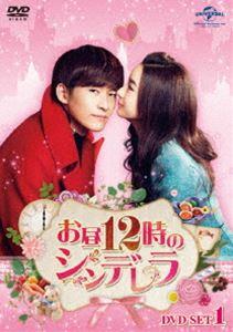 [DVD] お昼12時のシンデレラ DVD-SET1