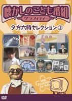 產品詳細資料,日本Yahoo代標 日本代購 日本批發-ibuy99 CD、DVD DVD 懐かしのこども番組グラフィティー 〜夕方六時セレクション2〜 [DVD]